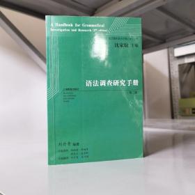 特惠| 语法调查研究手册(第二版)