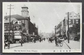 """民国时期发行 青岛市场三路""""青岛劝业场""""及周边商业街街景 明信片一枚(青岛劝业场位于市场三路41号,是由日本人于1917年兴建、1918 年竣工的公立市场,是老青岛的""""四大菜市场""""之一,建国后改名为人民市场,1993年被拆除。)"""