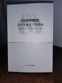 中国博物馆青少年教育工作指南