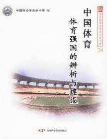 新观点新学说学术沙龙(28)--中国体育:体育强国的辨析与建设❤ 中国科协学会学术部编 中国科学技术出版社9787504649928✔正版全新图书籍Book❤