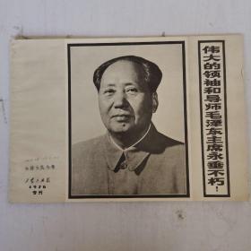 工農兵畫報 1976???社偉大的領袖和導師毛澤東主席永垂不朽