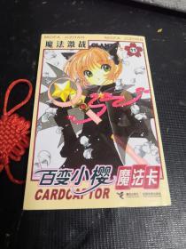 百变小樱魔法卡(11)魔法激战【无卡】