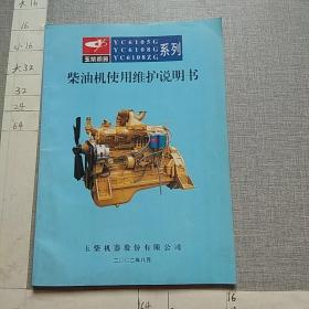 YC6105G YC6108G YC6108ZG系列柴油机使用维护说明书