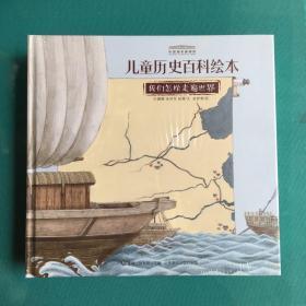 儿童历史百科绘本 (塑封全新全5册)