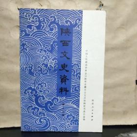 陕西文史资料 第十九辑