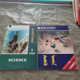 科学 1987蒙文(双月刊)两本合售