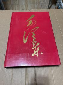 毛泽东 (8开精装画册)