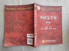 外国文学史 修订版(上)有水印