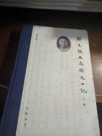 郑天挺西南联大日记上册