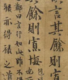 敦煌遗书 P2618魏 何晏 论语集解手稿上卷绢本。纸本大小33.25*166.86厘米。宣纸原色微喷印制
