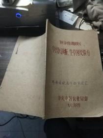 肇庆专区兽医训练班讲义:中兽医诊断、生草药及验方
