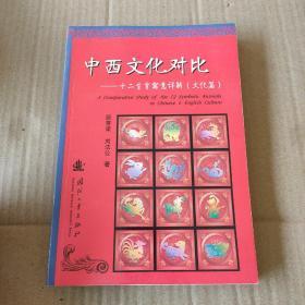 中西文化对比:十二生肖寓意详解(文化篇)