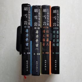 历史长篇小说:胡雪岩~(1-4部全本)