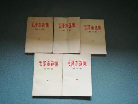 毛泽东选集 1-5卷白皮横排版《26378r》