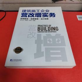 建筑施工企业营改增实务:政策解读、发票管理、会计核算