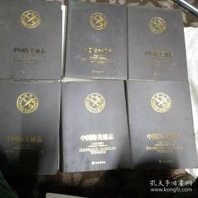 中国海关通志,全六册,精装,大16开
