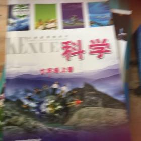 义务教育教科书科学七年级上册人民教育出版社全新正版2021年6月浙江印刷7上科学课本