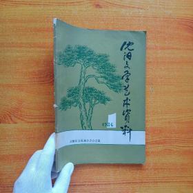 沈阳文学艺术资料(创刊号)【书内有少量笔迹】