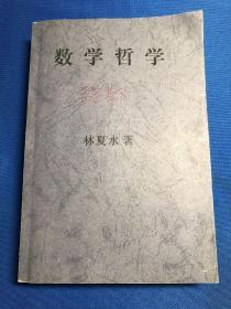 【印刷版】数学哲学