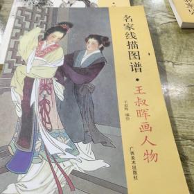 名家线描图谱:王叔晖画人物