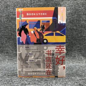 海明威等 著;傅雷、李江艳 译《幸好,书店还在:文豪们的书店记忆》(精装毛边本,一版一印);包邮