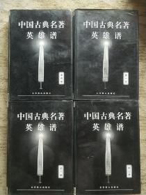 中国古典名著英雄谱