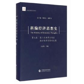 新编经济思想史(第七卷)--第二次世界大战后西方经济思想的发展❤ 王志伟 主编 经济科学出版社9787514141627✔正版全新图书籍Book❤