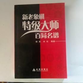 新老象棋特级大师百局名谱