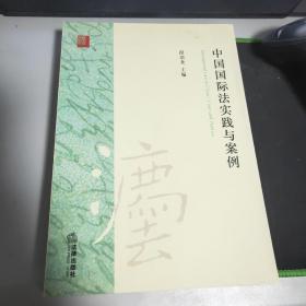 中国国际法实践与案例