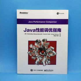 Java性能调优指南