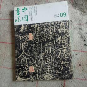 中国书法 瘗鹤铭特辑及文丛  张大千书法特辑