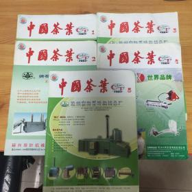 中国茶叶(2003.1/2/3/4/5)五本