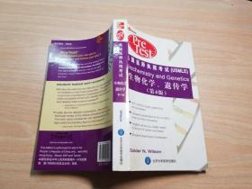 美国医师执照考试:生物化学、遗传学(第4版)(英文影印版)