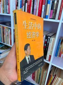 经济学普及丛书-生活中的经济学