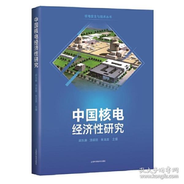 中国核电经济性研究(核电安全与技术)