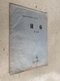 西南民族学院第四届学术讨论会论文:词补(油印本)