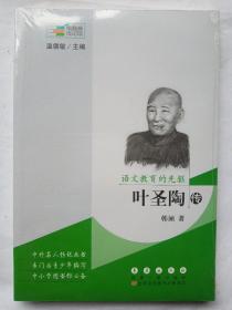 常春藤传记馆:语文教育的先驱 叶圣陶传