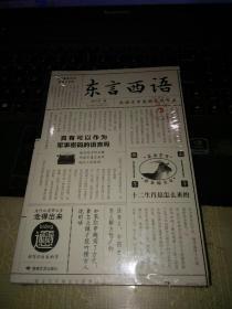 东言西语:在语言中重新发现中国.