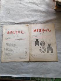 北京钱币研究第一期(总第1期)+第三期