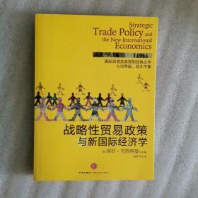 战略性贸易与新国际经济学