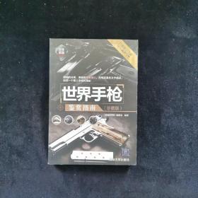 世界武器鉴赏系列:世界手枪鉴赏指南(珍藏版)