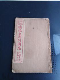 上海中新书局  ,精校全图《繍像东周列国志》卷8~卷9