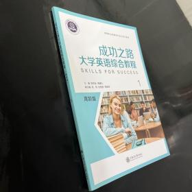 成功之路大学英语综合教程(1)/高职版高等职业教育新形态立体化教材