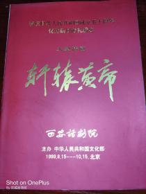 话剧节目单:轩辕皇帝·西安话剧院1999