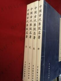 中国古代禁毁名著  全四册