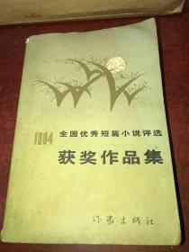 1984全国优秀短篇小说评选——获奖作品集