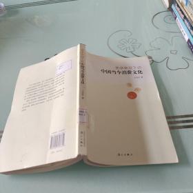 美学审视下的中国当今消费文化