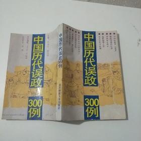 中国历代误政300例