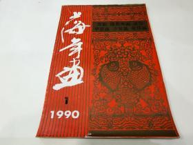 1990上海年畫 1A150
