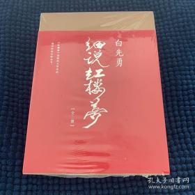 白先勇细说红楼梦 广西师范大学出版社